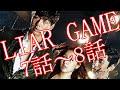 LIAR GAME~ライアーゲーム~ 第8話