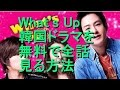 What's Up 第11話