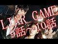 LIAR GAME~ライアーゲーム~ 第10話