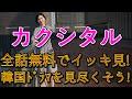 カクシタル 第11話